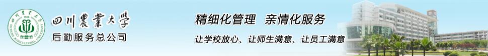 四川农业大学后勤服务总公司
